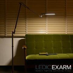 LED フロアスタンド LEDIC EXARM LEX-967/フロアベース(FB-991)付