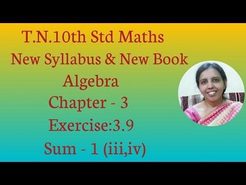 10th std Maths New Syllabus (T.N) 2019 - 2020 Algebra Ex:3.9-1(iii,iv)