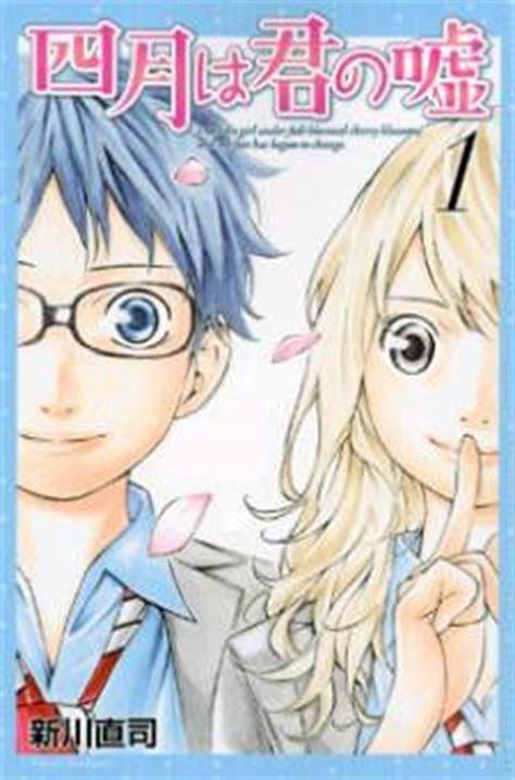 shigatsu wa kimi  uso manga read shigatsu wa kimi