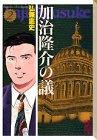 弘兼憲史『加治隆介の議』(2巻)