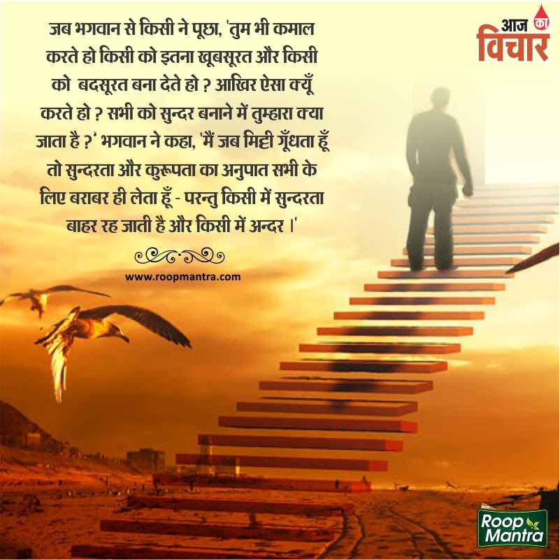 Nice Thought In Hindi Thoughts Of The Day Yakkuu Thoughts