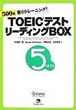 TOEIC(R)テスト リーディングBOX