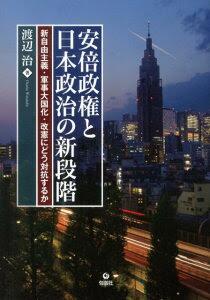 安倍政権と日本政治の新段階