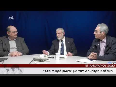 Η Κατάσταση των Ενόπλων Δυνάμεων της Ελλάδας - Στο Μικρόφωνο με τον Δ. Καζάκη 15 Ιαν 2020