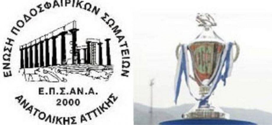 Κύπελλο ΕΠΣΑΝΑ: Παλληνιακός-Αήττητος, Κεραυνός-Ατλαντίδα τα ζευγάρια των ημιτελικών!