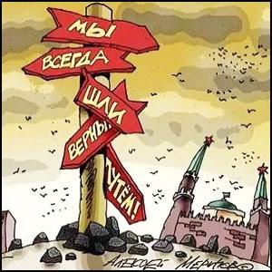 Круговорот элит в России