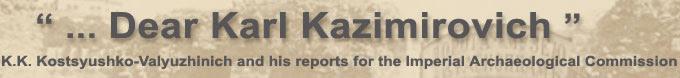 http://www.kostsyushko.chersonesos.org/graph/slogan_en.jpg