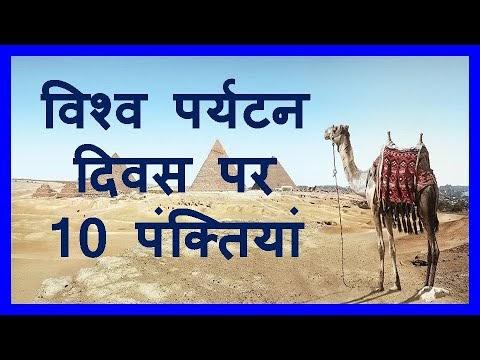 10 Lines World Tourism Day Essay in Hindi/विश्व पर्यटन दिवस पर 10 पंक्तियां