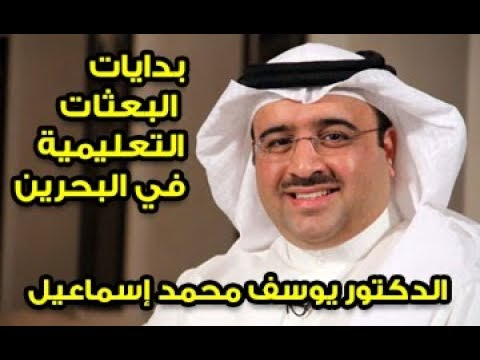بداية البعثات التعليمية في البحرين