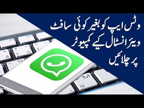 HOW TO CONTROL MOBILE WHATSAPP FROM COMPUTER IN URDU