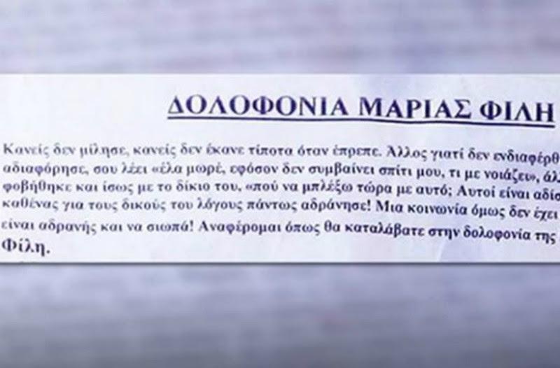 Τραγωδία στο Ξυλόκαστρο: Οι αφίσες στο χωρίο που στοχοποιούν την οικογένεια για την αυτοκτονία της 20χρονης (video)