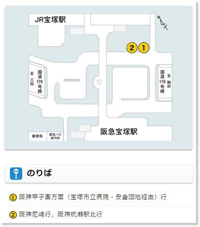 http://www.hanshin-bus.co.jp/rosen/takarazuka.html