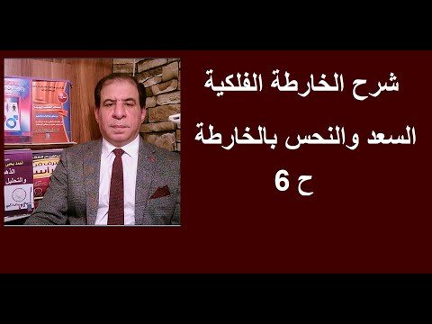 الفلك والتنجيم ح 6 دلائل سعد ونحس الكواكب ج 1 في الهيئة الفلكية الزوديا...