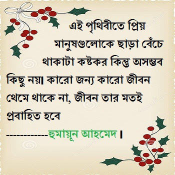 humayon ahmed bengali love quotes
