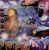 枉費青春 伍佰的 Live_1995