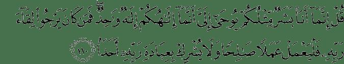 http://www.sibarasok.info/2013/08/al-kahfi-ayat-56-110.html