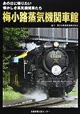 梅小路蒸気機関車館―あの日に帰りたい懐かしき蒸気機関車たち