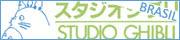 Studio Ghibli Brasil