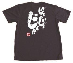 【全国送料無料】 緊急発売!!2013年流行語大賞ノミネートじぇじぇじぇtシャツ Size/XL ~落款をお名前に変更可能~