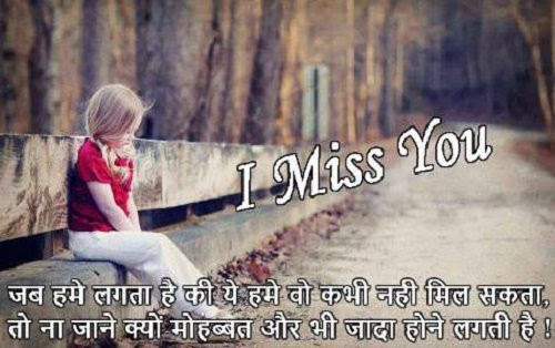 Miss U Wallpaper For Husband In Hindi Best Hd Wallpaper