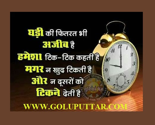 Best Funny Jokes In Hindi About Time Photos And Ideas Goluputtarcom