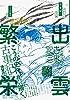 ぼおるぺん古事記 (二): 地の巻