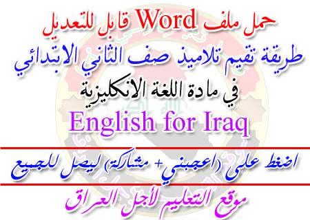 حمل ملف Word قابل للتعديل طريقة تقيم تلاميذ صف الثاني الابتدائي في مادة اللغة الانكليزية English for Iraq