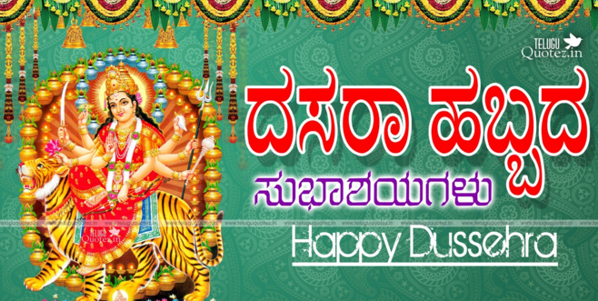 Happy Dussehra Vijaya Dashami 2015 Kannada Wishes, SMS, Messages, Greeting  Youthgiri.com