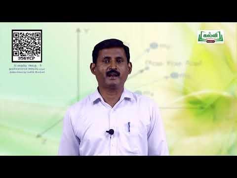 11th Physics துகள்களாலான அமைப்பு (ம)திண்மப்பொருட்களின் இயக்கம் அலகு 5 பகுதி 1 Kalvi TV