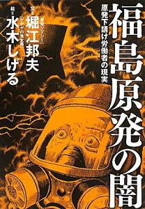 福島原発の闇
