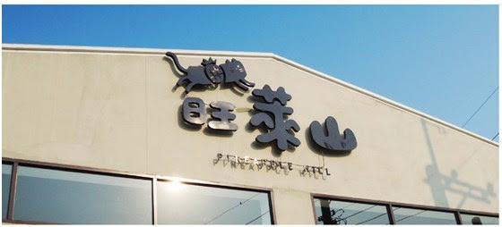 蘭桂坊花園酒店/嘉義/蘭桂坊/花園酒店/和服/檜意森活村