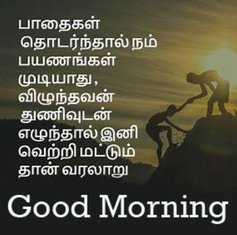 Top Good Morning Images Hd Tamil Twistequill