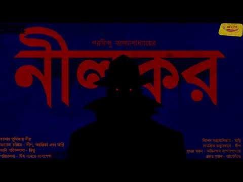 Baroda | Neelkor | Saradindu Bandopadhyay | 23 August 2020 | Mirchi 98.3