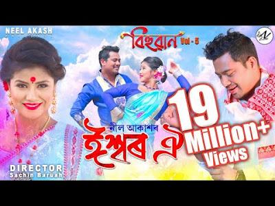 ISHWAR OI (Bogi Bogi)  LYRICS & Download Assamese Song
