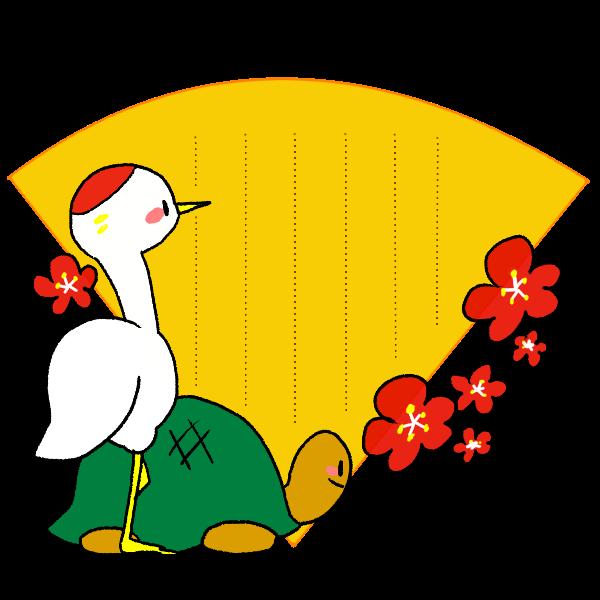 鶴亀メッセージカード1のイラスト かわいいフリー素材が無料の