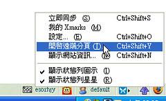 xmarks tab-03 (by 異塵行者)