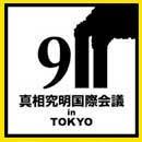 第2回911真相究明国際会議のJPG