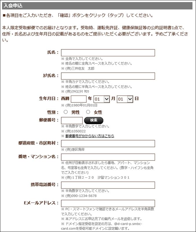 a00040.1_docomo_dプリペイドカード発行手続き_04