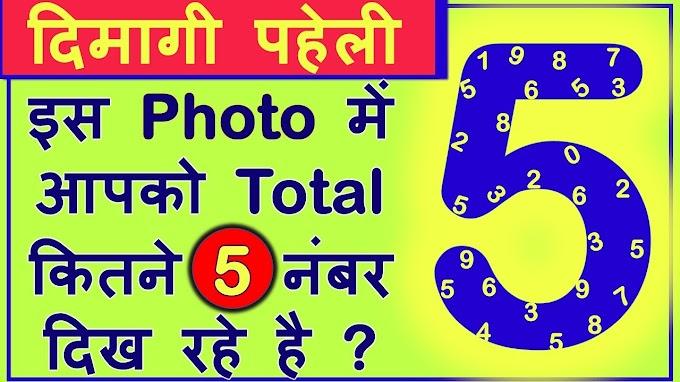 इंटरनेट में इस चित्र पहेली ने मचाया धमाल। कोई नहीं दे पा रहा सही जवाब
