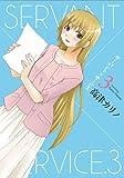サーバント×サービス(3) (ヤングガンガンコミックス)