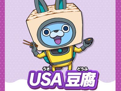 妖怪ウォッチ3 Usa豆腐の入手方法とステータスを解説していきます