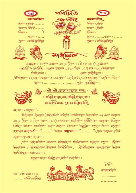 marriage invitation card format in bengali / download for