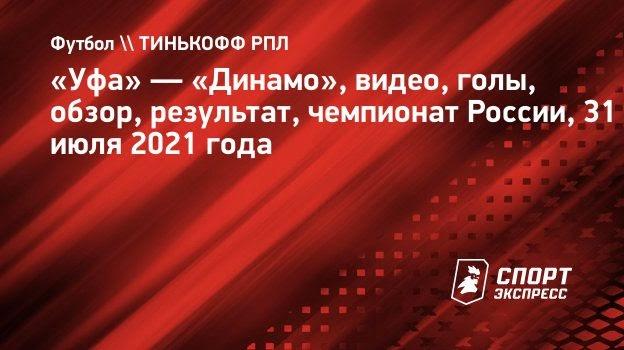 «Уфа»— «Динамо»: все голы матча 2-го тура РПЛ