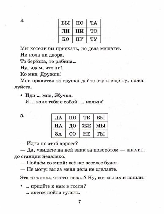 skorost_chtenia-8 (537x700, 162Kb)