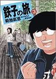 鉄子の旅 (3) (IKKI COMIX)(菊池 直恵/横見 浩彦)