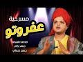 مسرحية عفروتو كاملة جوده عاليه - بطولة محمد هنيدي واحمد السقا و هاني رمزي