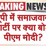 यूपी में समाजवादी पार्टी पर क्या बोले पीएम मोदी? PM Modi On Samajwadi Party | UP Election 2022