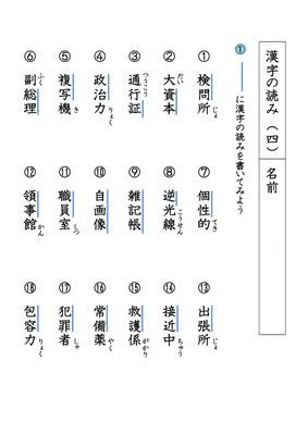 ドリルズ 小学5年生 国語 の無料学習プリント国語 漢字の読み②