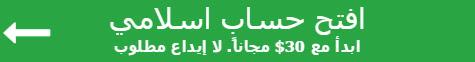 islamic-account-xm