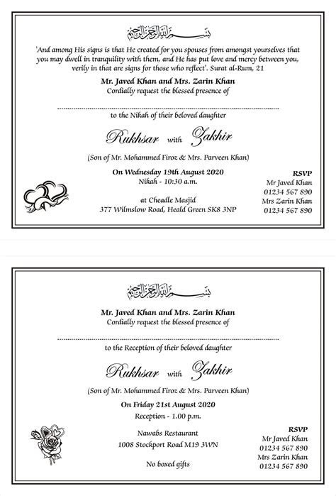 Muslim Wedding Wordings   Traditional Muslim Wedding Card